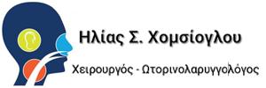 Ηλίας Σ. Χομσίογλου - Ωτορινολαρυγγολόγος